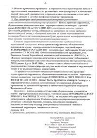 экспертное заключение на плиты ЛДСП-1