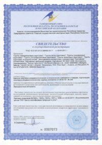 сертификат на ЛКП для дерева Renner Italia-1