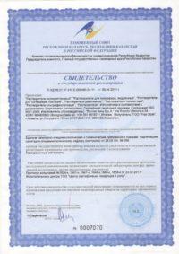 сертификат на ЛКП для дерева Renner Italia-10