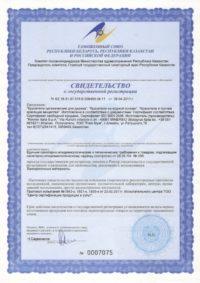 сертификат на ЛКП для дерева Renner Italia-11