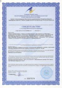 сертификат на ЛКП для дерева Renner Italia-12
