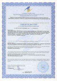 сертификат на ЛКП для дерева Renner Italia-2