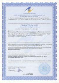 сертификат на ЛКП для дерева Renner Italia-5