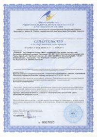 сертификат на ЛКП для дерева Renner Italia-6